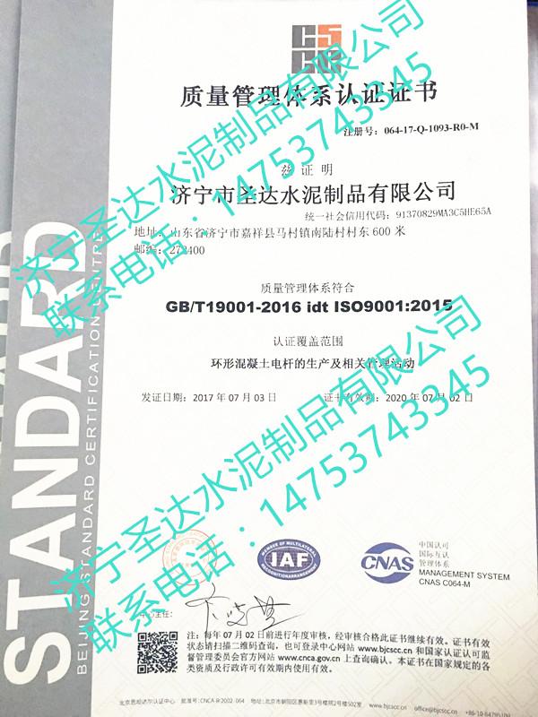 圣达水泥制品有限公司质量体系认证