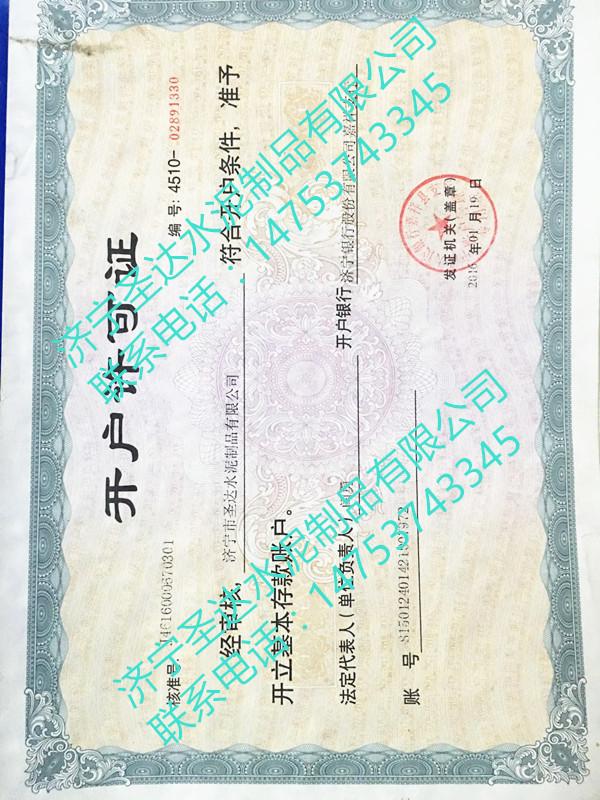 圣达水泥制品有限公司开户许可证